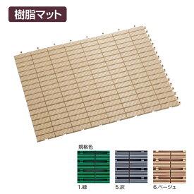 【樹脂マット(屋外用)】フリーラインマット ジョイント式【150×300mm】 (テラモト MR-080-072)