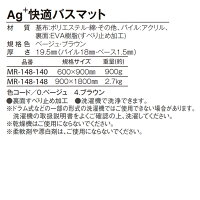 (業務用バスマット)Ag+快適バスマット【600×900mm】(テラモトMR-148-140)[お風呂吸水速乾激安]