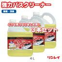 【浴室用洗剤】どうせ買うならまとめ買い! R'sPRO(アールズプロ)強力バスクリーナー(リンレイ)4L (3本セット)[ハウス…