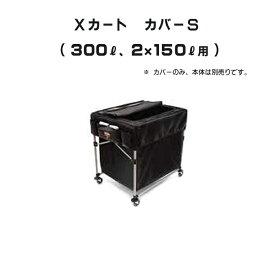 Xカート カバーL(300L、2×150L用)(ラバーメイド)[ごみ箱 商業施設 ゴミ箱 激安]【代引き決済不可】