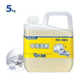 【野菜・食器用中性洗剤】サラヤ ヤシノミ洗剤 5kg