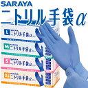 サラヤ ニトリル手袋α ブルー(ラテックスフリー&パウダーフリー)200枚入 [ゴム手袋 粉なし 洗い物 お掃除 介護 清拭]