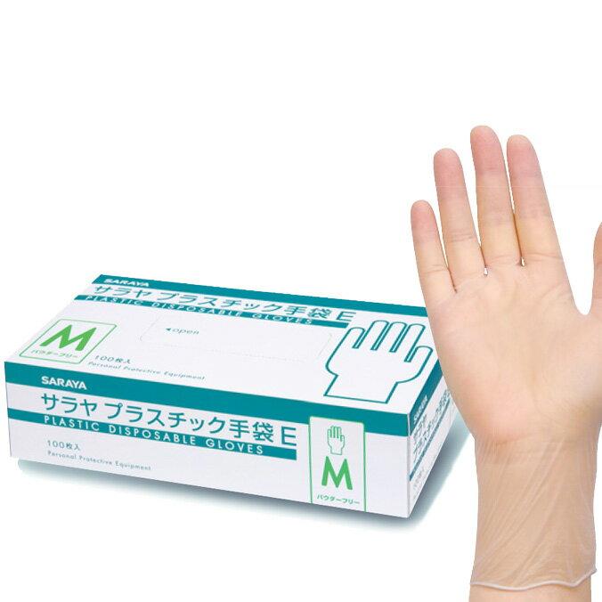 【まとめ買い】サラヤ プラスチック手袋E(パウダーフリー)100枚入×10箱 [粉なし 洗い物 お掃除 介護 清拭]