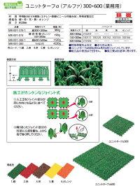 つなげる人工芝ユニットターフアルファ300(業務用)【300×300mm】(テラモトMR-001-378-1)[施工が簡単なジョイント式激安]
