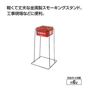 【屋外用灰皿】スモーキングYSG-240 約6L (山崎産業 YS-80L-IM) [工事 現場用 工場]