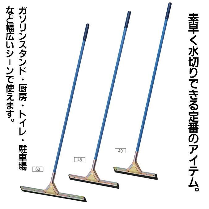 【水切り】 コンドル ドライワイパー(幅約60cm) (山崎産業 WI543-060U-MB) [お掃除]【同梱不可】