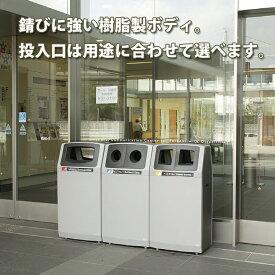 【屋外用屑入れ】リサイクルボックス アークライン 90L(山崎産業 YW-140L-PC)[くず入れ 商業施設 ダストボックス ゴミ箱] 激安!【代引き決済不可】