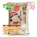 平成28年新潟産特別栽培コシヒカリ精米5kg