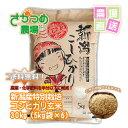 平成28年新潟産特別栽培コシヒカリ玄米30kg(5kg×6)