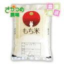 令和元年新潟産こがねもち精米6kg(1.5kg×4袋)