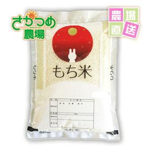 令和2年新潟産こがねもち精米15kg(1.5kg×10袋)