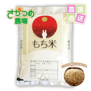 令和2年新潟産こがねもち玄米10kg(5kg×2袋)