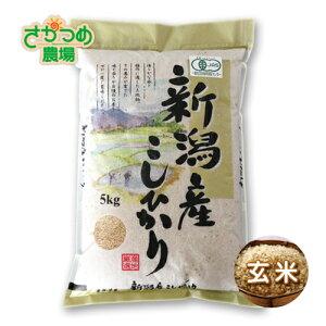 令和2年新米!JAS認証新潟産有機栽培コシヒカリ玄米5kg