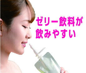 【スマイルストロー】摂食嚥下を快適にサポート【SMILESTRAW】ゼリー飲料が飲みやすい
