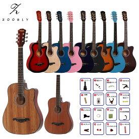 【60日間保証】ZOOBLY ギター ギターセット アコギ アコースティックギター フォークギター 上質 入門 おすすめ 初心者 16点セット 素人 プロ用 38インチ ソフトケース付き プレゼント ギフト ストラップ クラッシックギター