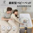 【1年保証】ZOOBLY ベビーベッド SGS認証済 添い寝ベッド 専用高品質マットレス付き 簡易ベッド 赤ちゃん 吐き戻し予…