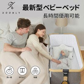 【1年保証】ZOOBLY ベビーベッド SGS認証済 添い寝ベッド 専用高品質マットレス付き 簡易ベッド 赤ちゃん 吐き戻し予防 軽量 ベビーベット ベビーラック 蚊帳 物置 キャスター付き 0〜36ヶ月 ハイローベッド 揺りかご 固定ベルト コンパクト 多機能 3色