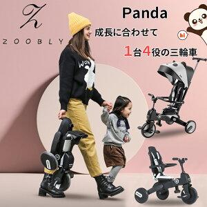 【1年保証 】ZOOBLY 折りたたみ パンダ 三輪車 子供用三輪車 4IN1 かわいい バッグ付 かじとり 1〜6歳子供用 おもちゃ 対面可能 座面回転 乗り物 プレゼント 乗用玩具 サンシェード シートベルト