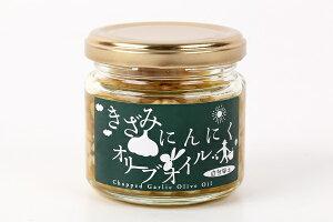 きざみにんにくオリーブオイル 日本産 高品質 食べるガーリックオイル 香川県産にんにく 無添加