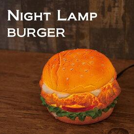 照明 間接照明 ベッドランプ ハンバーガー ファーストフード/ BURGER
