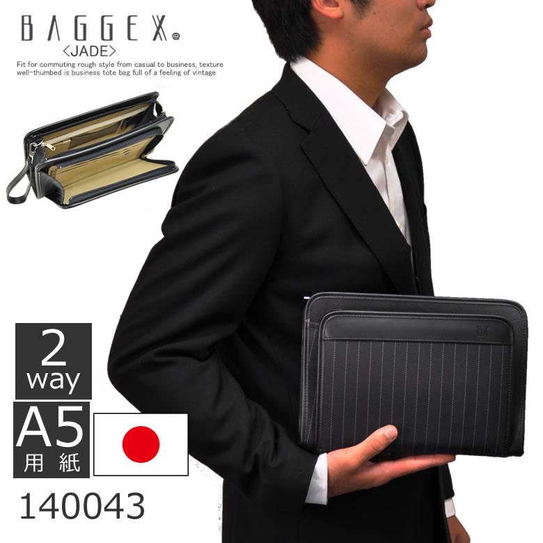 BAGGEX バジェックス セカンドバッグ メンズ 日本製 A5 ナイロン ブラック ブラウン ジェードシリーズ 140043