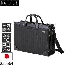 8bc423100ad1 BAGGEX バジェックス 楔シリーズ ビジネスバッグ ブリーフケース 日本製 防水 通勤 ビジネス 人気 ブランド 国産