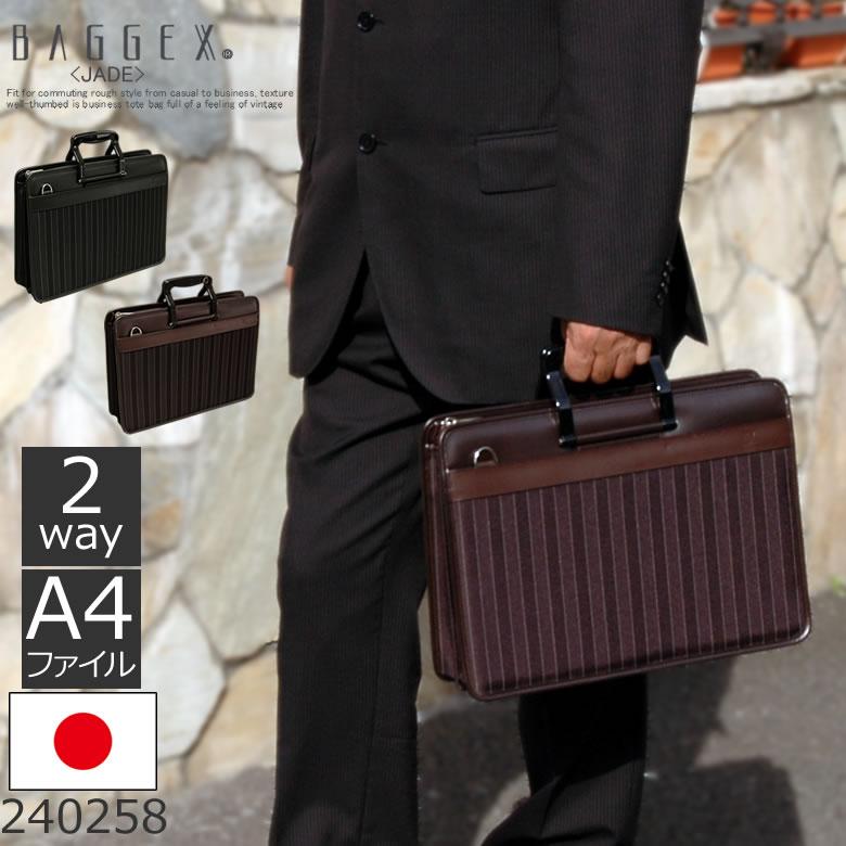 送料無料 BAGGEX バジェックス ビジネスバッグ メンズ | 日本製 2way A4 ショルダー付 ナイロン ブラック ブラウン ジェードシリーズ 240258 メンズ◇
