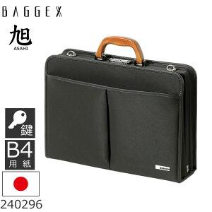 BAGGEX バジェックス ダレスバッグ メンズ   B4 2way 1ルーム 鍵 木手 日本製 ナイロン ブラック 旭シリーズ 240296 メンズ・敬老の日・プレゼント