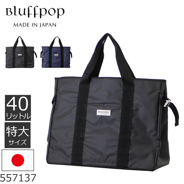 Bluffpop ブラフポップ DK トートバッグ レディース 大きめ メンズ 日本製 A3 ナイロン 無地 黒 ブランド 557137【母の日】