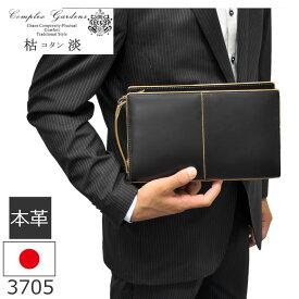 青木鞄 COMPLEX GARDENS セカンドバッグ メンズ 本革 ブラック 日本製 枯淡 3705 ギフト プレゼント メンズ・クリスマス