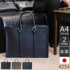ビジネスバッグ 革 本革 メンズ おしゃれ ブランド おすすめ カジュアル かっこいい 高級 ショルダー 日本製 スタイリッシュ コンプレックスガーデンズ 4254 メンズ・バレンタイン・プレゼント