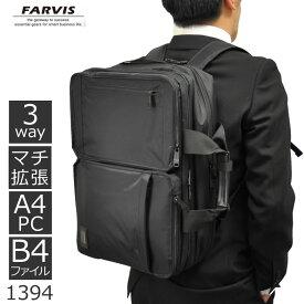 FARVIS ファービス 3way ビジネスバッグ 大容量 メンズ 出張 軽量 4泊 5泊 軽量 ビジネス バッグ PC B4 ナイロン マチ拡張 1394 メンズ・バレンタイン・新生活
