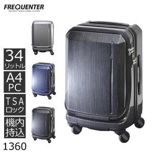 キャリーバッグ 機内持ち込み sサイズ ビジネス キャリーケース スーツケース おしゃれ フロントオープン キャスター 交換用ストッパー付き メンズ レディース 出張 1泊 pc入る 34L フリーク