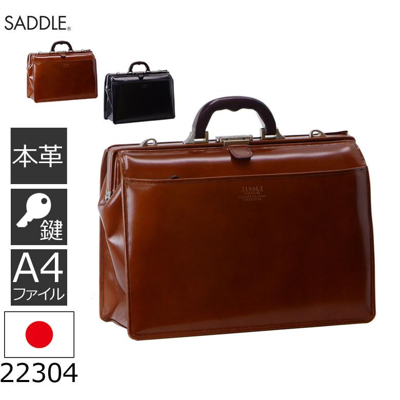 送料無料 SADDLL サドル ダレスバッグ ビジネスバッグ メンズ 本革 レザー 日本製 天然木 ハンドル 41cm 22304