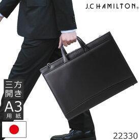 J.C HAMILTON ジェイシーハミルトン ビジネスバッグ ブリーフケース 父の日 メンズ a3 軽量 薄型 おしゃれ ショルダーベルト 多機能 トート ブランド 日本製 就活 自立 2way リクルートバッグ 豊岡鞄 合皮 22330