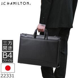 J.C HAMILTON ジェイシーハミルトン ビジネスバッグ ブリーフケース 父の日 メンズ b4 軽量 薄型 おしゃれ ショルダーベルト 就活 リクルートバッグ 多機能 トート ブランド 日本製 自立 2way 豊岡鞄 合皮 22331