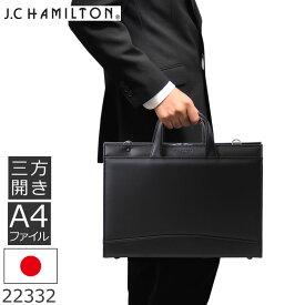 J.C HAMILTON ジェイシーハミルトン ビジネスバッグ ブリーフケース 父の日 メンズ a4 就活 リクルートバッグ 軽量 薄型 おしゃれ ショルダーベルト 多機能 トート ブランド 日本製 自立 2way 豊岡鞄 合皮 22332