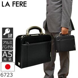 【ビジネスバッグ】日本製 LA FERE OPS 軽量 ダレスバッグ ビジネス アルミハンドル A5サイズ アオキ メンズ 鞄 革 ナイロン ショルダーバック 人気 ブランド メンズ・バレンタイン・プレゼント(バッグ/かばん/おしゃれ/男性/カバン/バック)