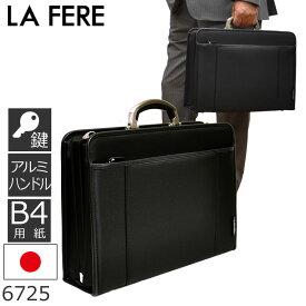 【ビジネスバッグ】日本製 LA FERE OPS 軽量 ダレスバッグ ビジネス アルミハンドル B4 アオキ メンズ 鞄 革 ナイロン ショルダーバック 人気 ブランド メンズ・バレンタイン・プレゼント