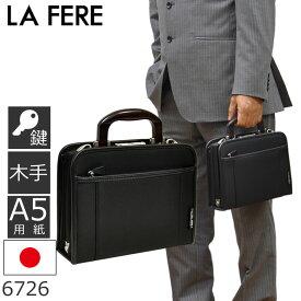 日本製 LA FERE OPS 軽量 ダレスバッグ ビジネス 木手ハンドル A5サイズ アオキ 【ビジネスバッグ】 メンズ 鞄 革 ナイロン ショルダーバック 人気 ブランド メンズ・バレンタイン・プレゼント(バッグ/かばん/男性/カバン/バック)