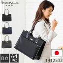 ビジネスバッグ レディース 通勤バッグ a4 ファスナー ビジネスバック 自立 女性 ビジネス レディースバッグ 日本製 …
