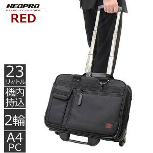 キャリーバッグ 機内持ち込み Sサイズ 軽量丈夫 機内持ち込みサイズ キャスター交換 ビジネスキャリーケース 出張 営業 外回り ビジネスバッグ NEOPRO RED メンズ・父の日・プレゼント