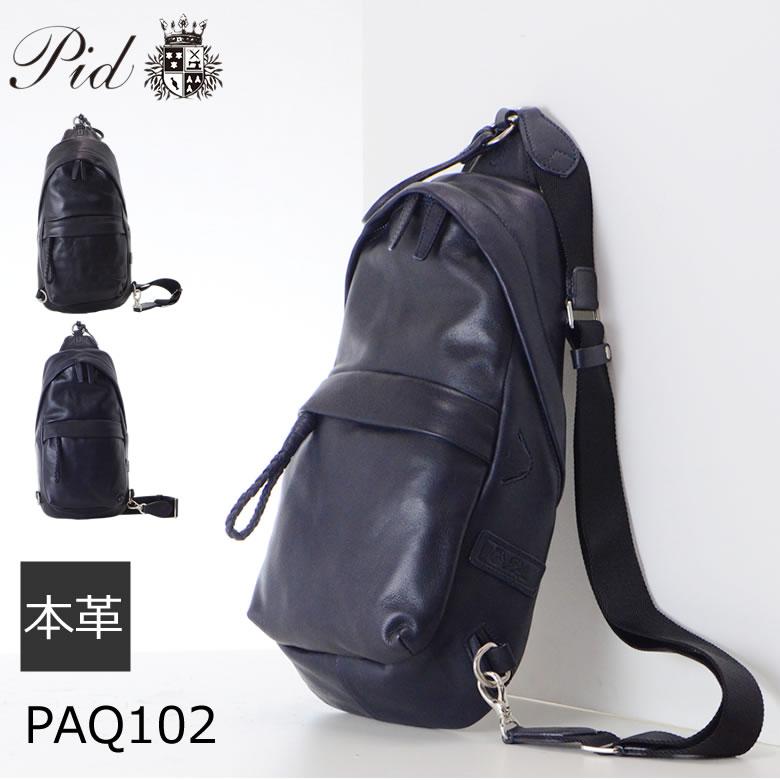 送料無料 P.I.D ピーアイディー ボディバッグ メンズ ワンショルダー 本革 ブラック ネイビー nemusシリーズ paq102