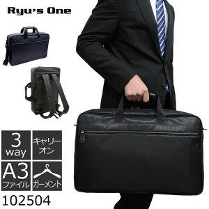 ガーメントバッグ 三つ折り収納 メンズ スーツ 出張 バッグ 1泊 3wayバッグ ワイシャツ A3 冠婚葬祭 ブラック ネイビー Ryu's One リューズワン AD 102504メンズ・父の日・プレゼント