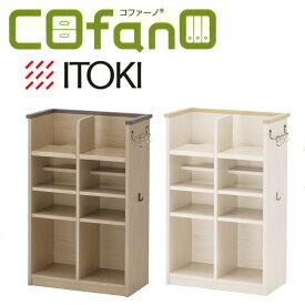 イトーキ 学習机コファーノ COfanOラックCN-R06-82 CN-R06-88幅62.9cm 代引不可