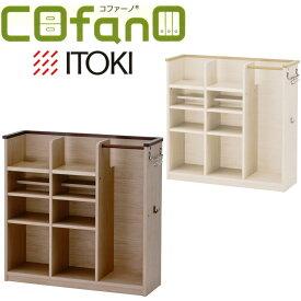 イトーキ 学習机コファーノ COfanOラックCN-R10-82 CN-R10-88幅100cm用 代引不可