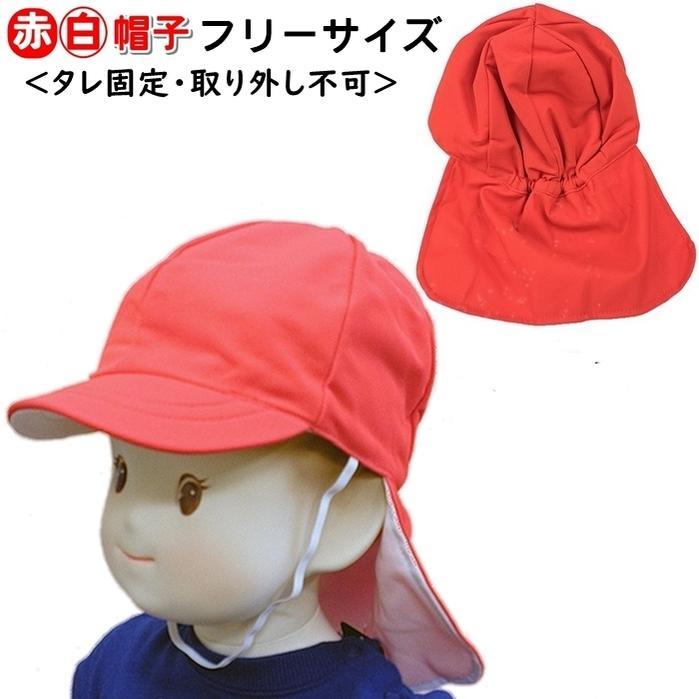 【2枚までメール便】赤白帽子/固定日よけ(たれ)付/フリーサイズ/フットマーク製/赤白ぼうし 紅白帽子 運動帽子