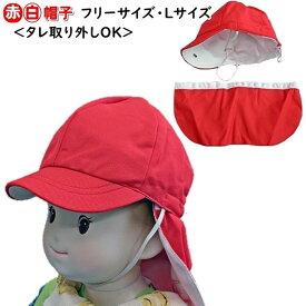 【2枚までメール便】赤白帽子/取りはずし可能な日よけ(たれ)付/フリーサイズ・Lサイズ/フットマーク製 赤白ぼうし 紅白帽子 運動帽子