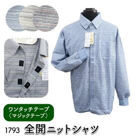 長袖 ストレッチ 紳士用 ワンタッチテープ(マジックテープ) 全開ニットシャツ 介護シャツ No.1793