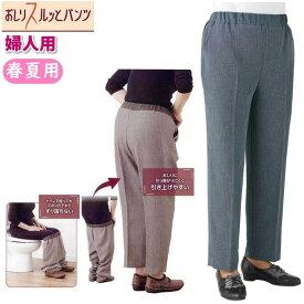 婦人用 日本製 履きやすいズボン 春夏用「おしりスルッとパンツ」 M・L・LL・3Lサイズ 介護パンツ 品番:K0739197